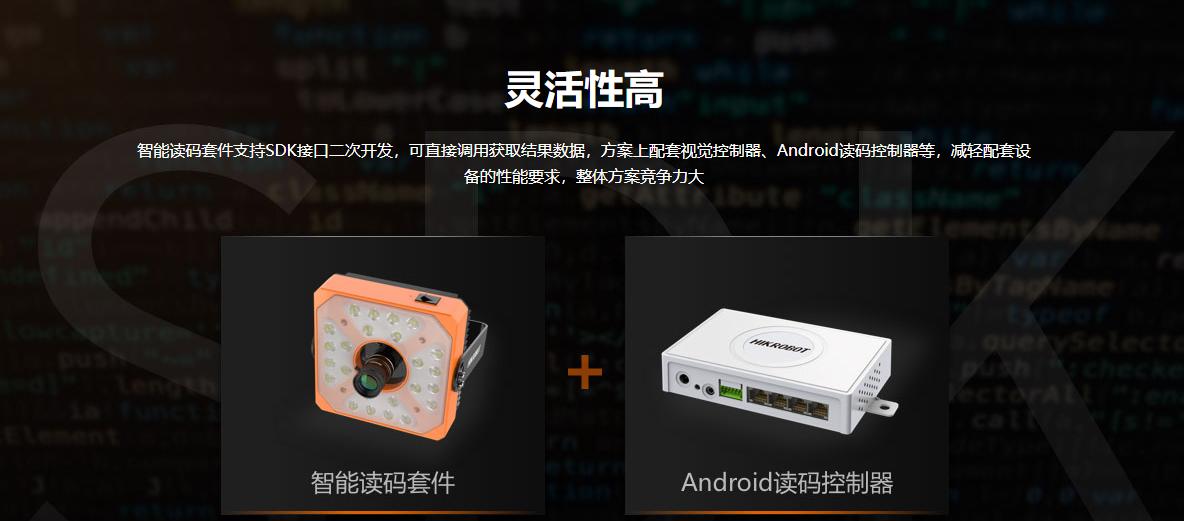 海康(Hikvision)智能读码套件-MV-PD010003-23IH-捷利得(北京)自动化科技有限公司