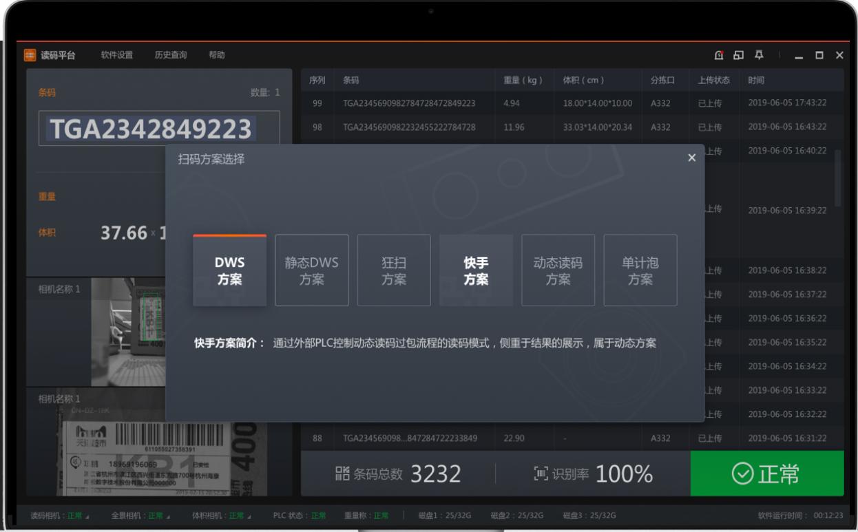 海康威视(HIKVISION)之读码平台CodeMaster-捷利得(北京)自动化科技有限公司
