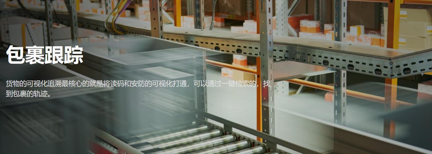智慧物流丨包裹追踪、包裹追溯系统-捷利得(北京)自动化科技有限公司