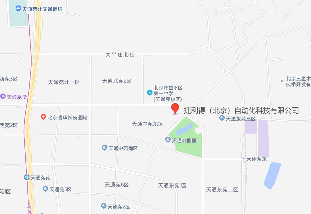 关于我们-捷利得(北京)自动化科技有限公司